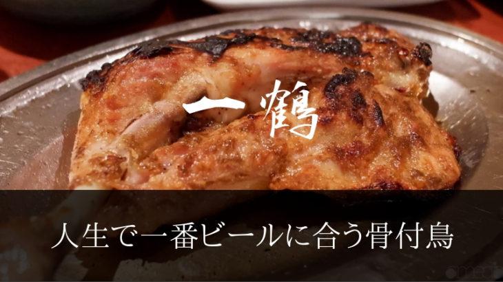 骨付鳥の「一鶴」が美味しすぎる!‼関東には横浜西口店だけだからみんな行こう!