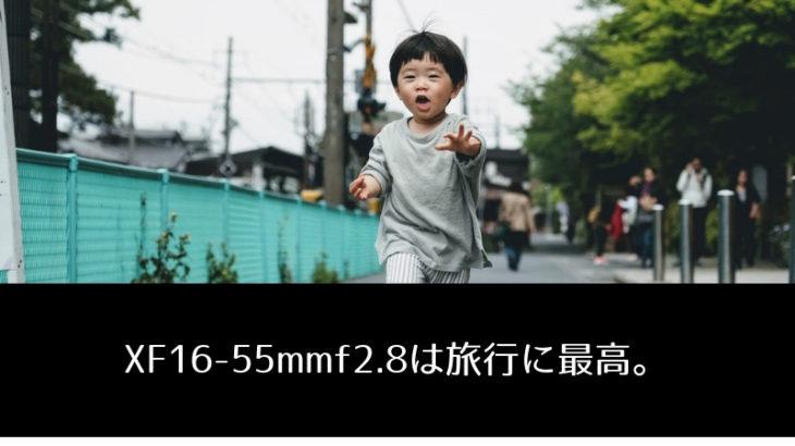 XF16-55mmf2.8 アイキャッチ