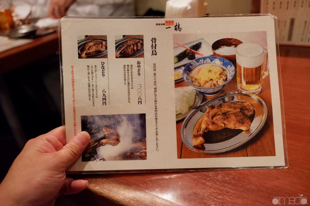 一鶴 横浜店