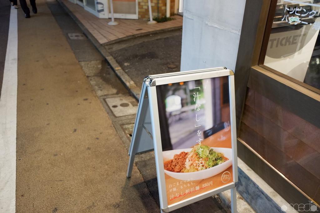 「麺や すする」学芸大店