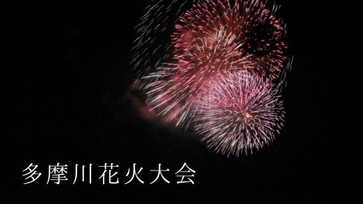多摩川花火大会で混雑を避けて撮影できるスポットは多摩川浅間神社だ!!(望遠レンズ必須)
