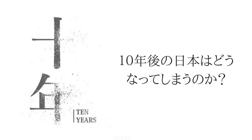 「10年ten years japan]が面白い!!!香港で爆発的ヒットとなった作品の日本版を是枝監督と新鋭の監督五人で10年後の未来を描いたオムニバス映画