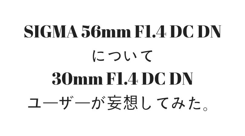 SIGMA 56mm F1.4 DC DNマイクロフォーサーズ用を30mm F1.4 DC DNユーザーが予想してみた。