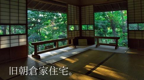【超穴場撮影スポット】代官山の旧朝倉家住宅で和と洋が融合する大正ロマンな空間を撮影してきた
