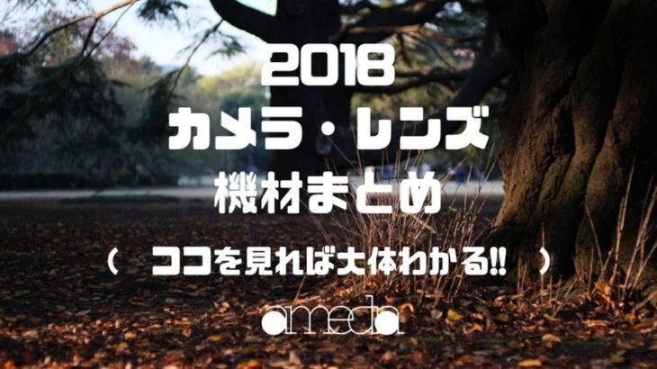 018 カメラ・レンズ機材まとめ  アイキャッチ画像