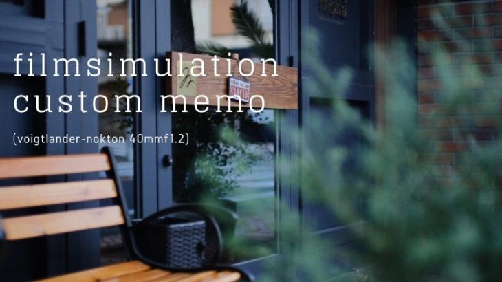 一つのMFレンズに対してフィルムシミュレーションのカスタム設定を考える(フォクトレンダーノクトン編)