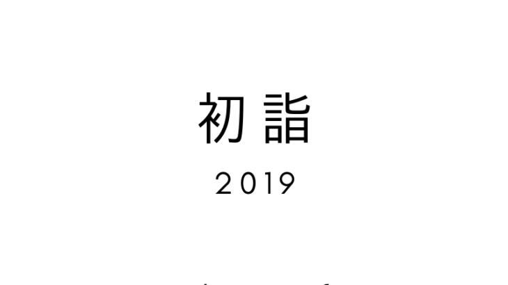 成長記録を写真で残すという事|2019の初詣に行ってきました。