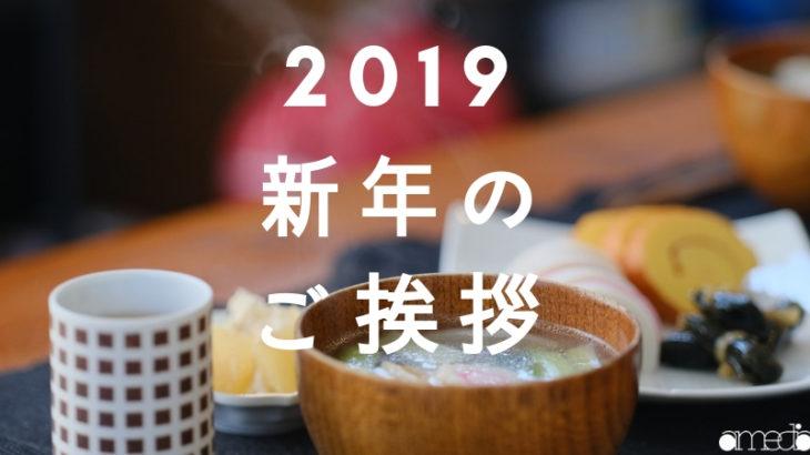 2019年の元旦。新年のご挨拶と、日常。