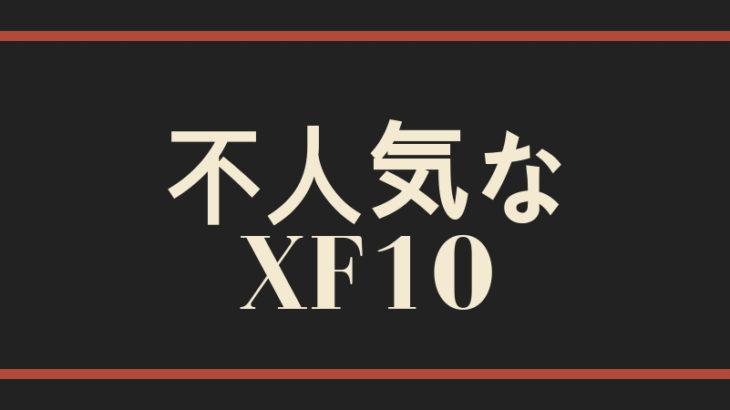 【2018年の不人気カメラ】富士フイルムXF10はそんなに悪くない。