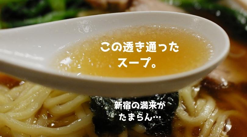 新宿の「満来」は透き通ったスープの老舗ラーメン屋 |めっちゃおいしかった・・・