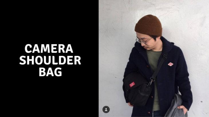 お洒落なショルダー(メッセンジャー)タイプのカメラバックが欲しい。