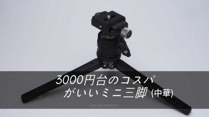耐荷重10kgのミニ三脚が3000円台で買える??|「Ulanzi」がすごくコスパがいいのでおすすめ