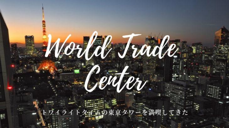 世界貿易センタービルディングで東京タワーと夜景の撮影を満喫してきた。 |2020年の建て替えまでに撮りに行こう!!!