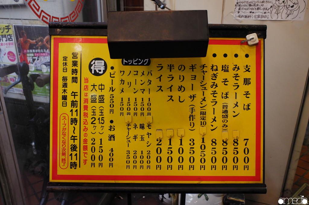 ラーメン丸仙 武蔵小杉