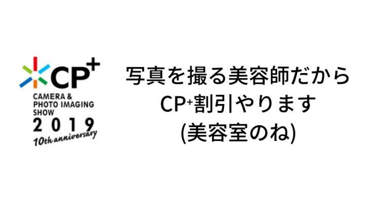 【CP⁺行く人限定】写真を撮る美容師だから、美容室のCP⁺割引やりますん。