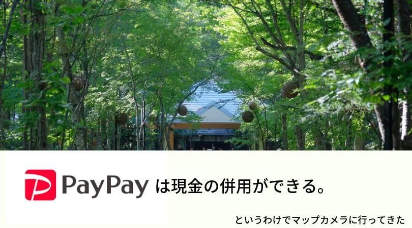 PayPay(ペイペイ)と現金を併用できる とっても簡単な方法  (マップカメラで使ってみた編)