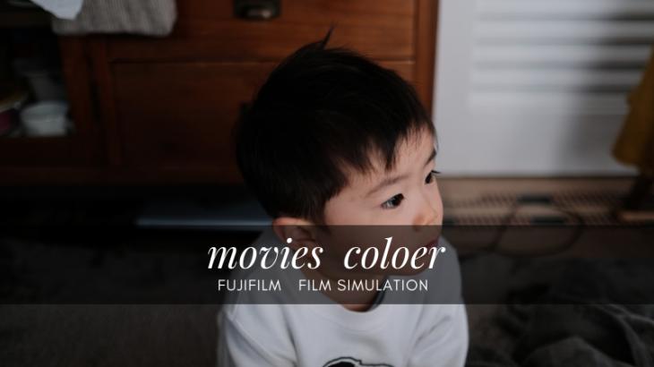 映画のような色味の写真が撮りたい | クラシッククロームをカスタム設定してみたよ。