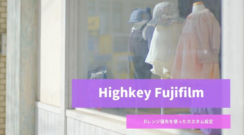 富士フイルムの「Dレンジ優先」を使って春に使いたいハイキーな設定を考えてみる