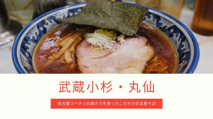 ラーメン丸仙の志那そばを食べてきました|武蔵小杉で創業40年の人気老舗ラーメン屋