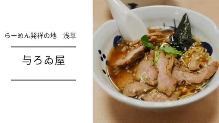 浅草で有名な和風ラーメン与ろゐ屋(よろい屋)が美味しかった|醤油ラーメン発祥地で名店の味に舌鼓