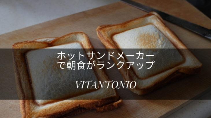 ビタントニオのホットサンドメーカーが超便利!!!!  時短で美味しいホットサンドを簡単に作れるよ!!