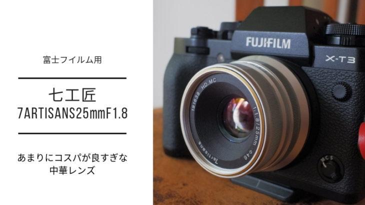七工匠7artisans25㎜f1.8富士フイルム用をレビュー|期待値以上の写りをするコスパのいいレンズ