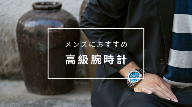 30歳の節目に買いたい。メンズ向け高級腕時計おすすめブランド3選。【PR】