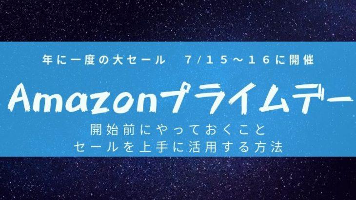 Amazonプライムデーの事前準備を解説、個人的にきになるアイテムとかまとめ