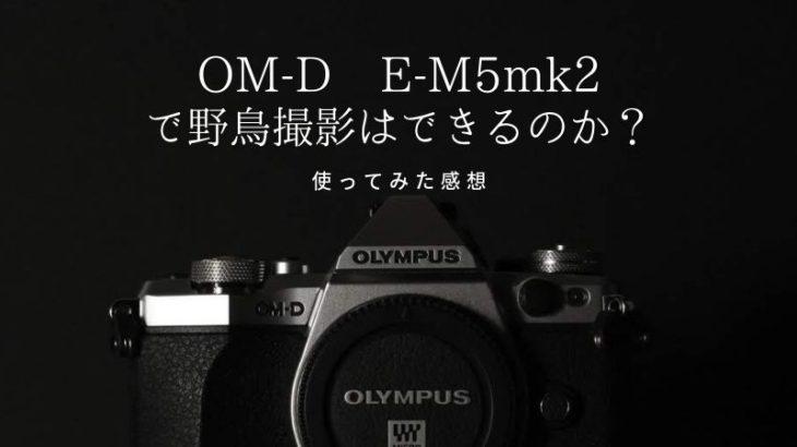OM-D E-M5mk2 野鳥撮影について