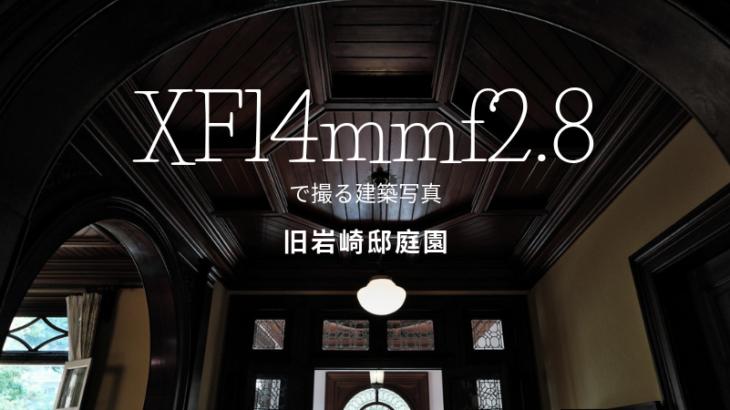 XF14mmf2.8 建築写真 アイチャッチ画像