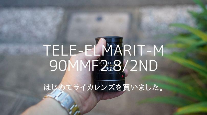 【作例】LEICAテレエルマリート90mmF2.8 後期をレビュー   コンパクトな中望遠単焦点レンズ