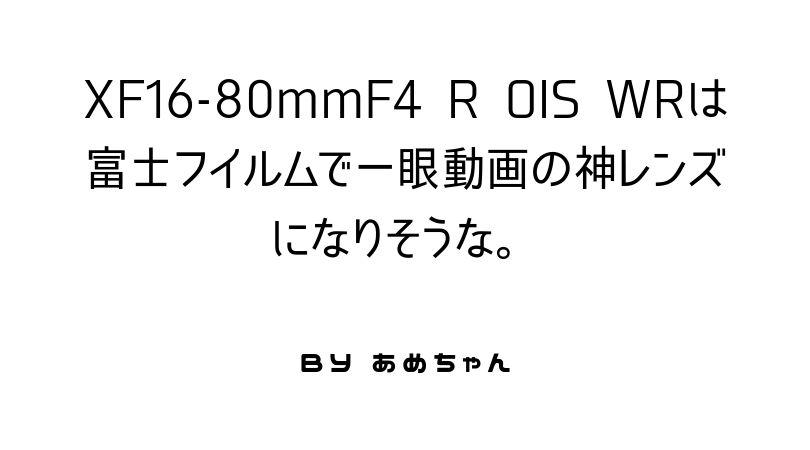 XF16-80mmF4 R OIS WRが予約開始!!!富士フイルムで一眼動画撮影の神レンズになる予感!!!