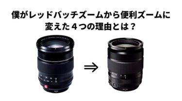 【比較】僕がXF16-55mmF2.8からXF18-135mmF3.5-5.6に変えた4つの理由とは?