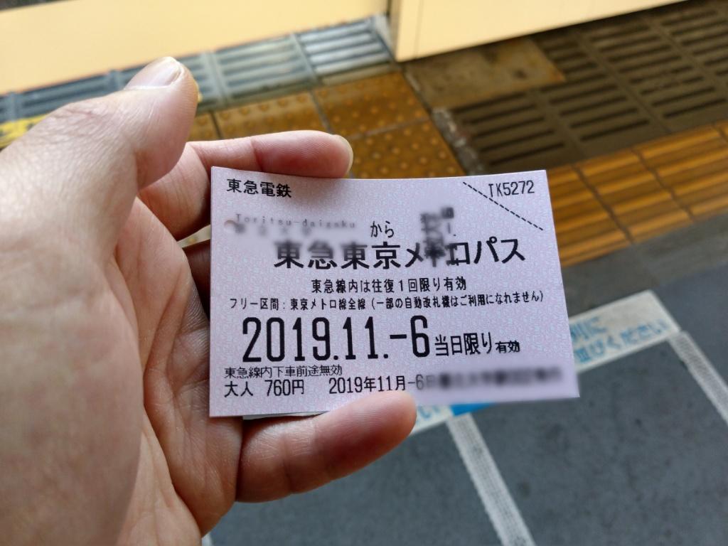 券 東京 メトロ 払い戻し 定期