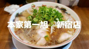 本家第一旭 新宿店に行ってきた|東京で人気の京都ラーメンを食べれるって最高♪