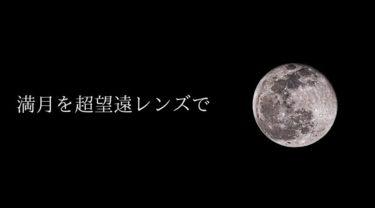 超望遠レンズで満月を撮った|SIGMA 100-400mm F5-6.3 DG OS HSM