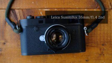 クセ玉で有名なSummilux 35mm/f1.4 2ndを購入 ファーストインプレッション的な