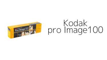 Kodak ProImage100 色よしコスパ良しの使いやすいフィルム